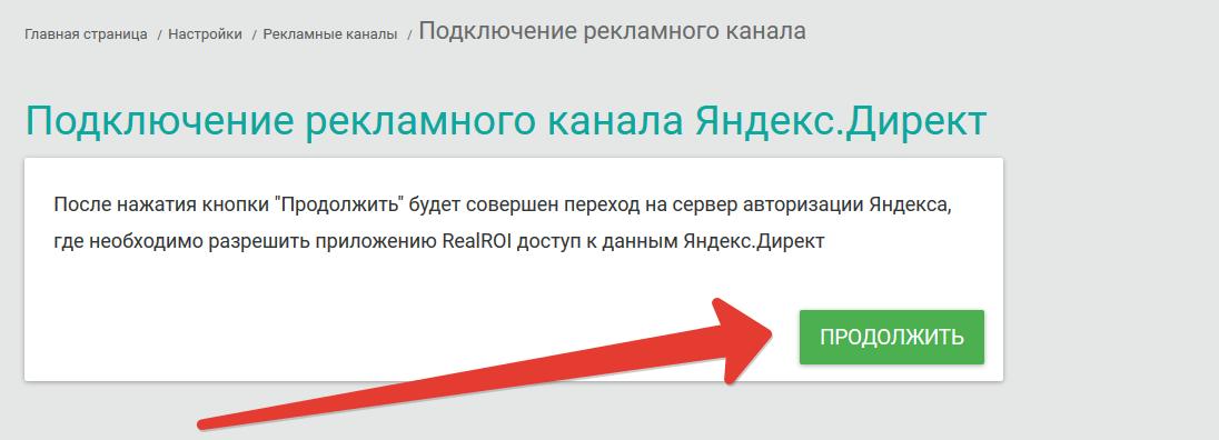Логин и пароль в яндекс директ музыка из рекламы страна на заказ